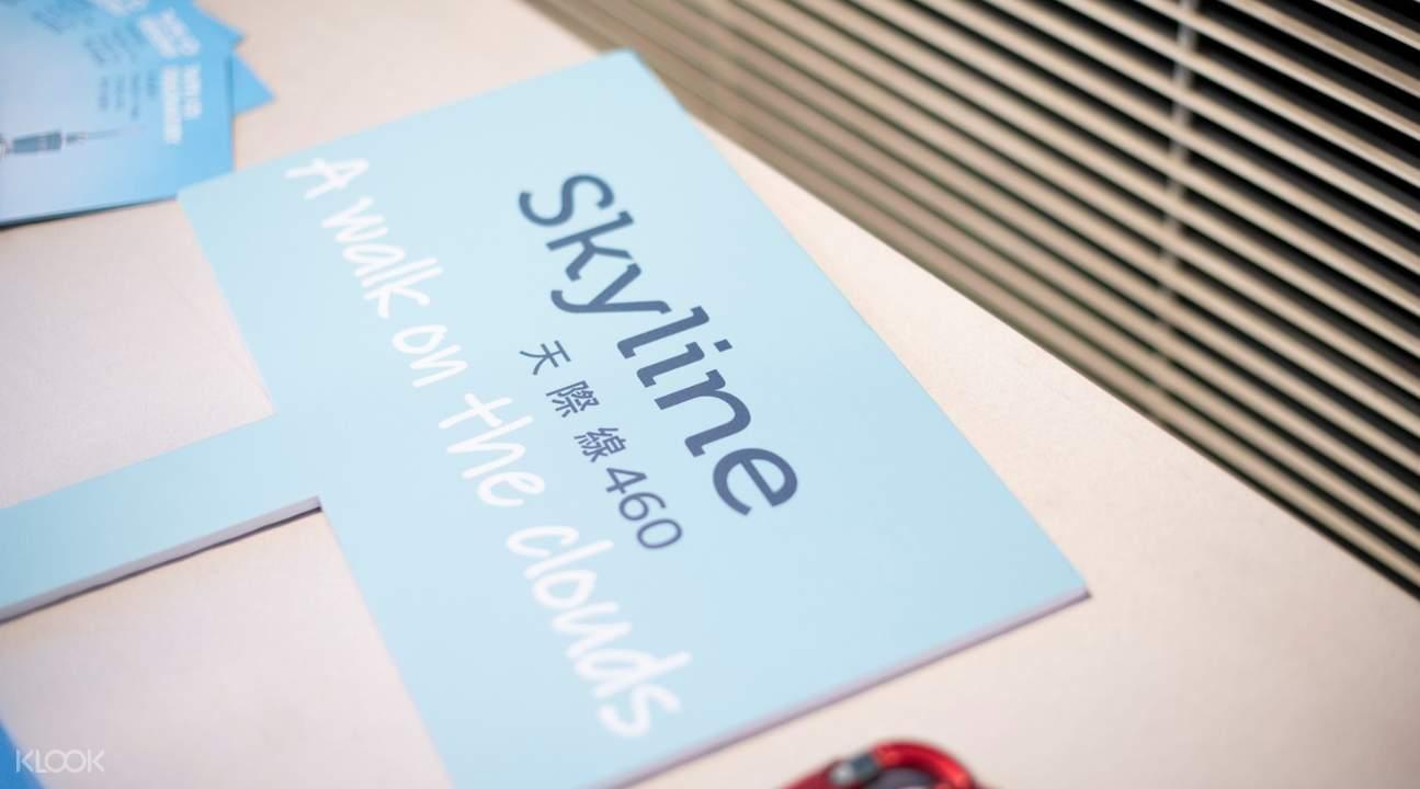 スカイライン460の表示サイン